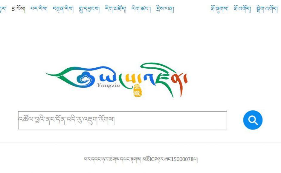 China launches censored Tibetan-language search engine Yongzin